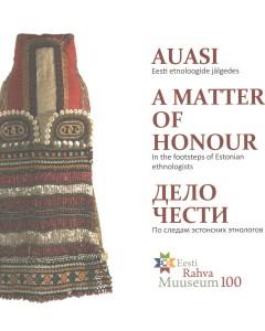 Auasi: Eesti etnoloogide jälgedes