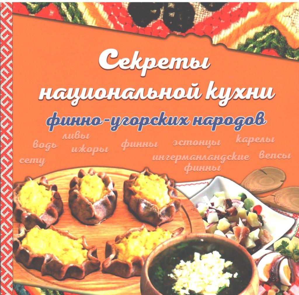 Секреты национальной кухни финно-угорских народов