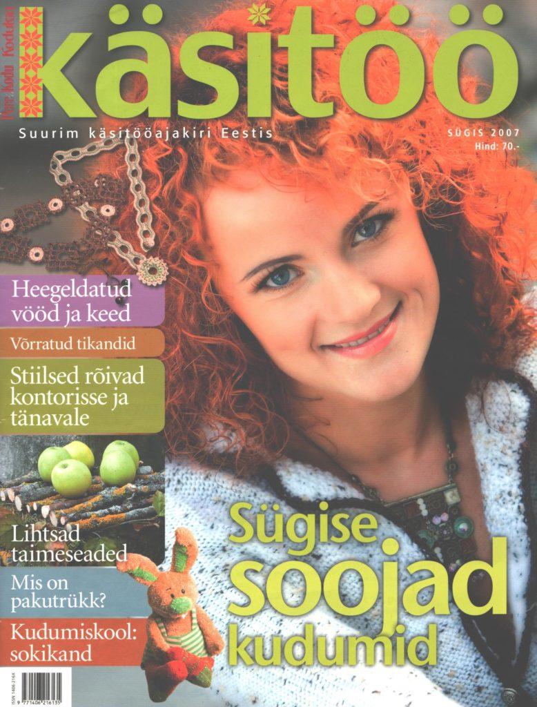 Käsitöö (sügis 2007)